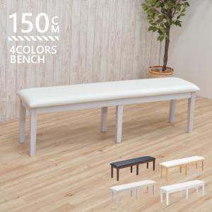 ダイニングベンチ ベンチチェア 椅子 150cm ac2-150ben-360 371 木製 ダークブラウン クリアナチュラル ホワイト アウトレット お客様組立品 2s-1k-204|takara21