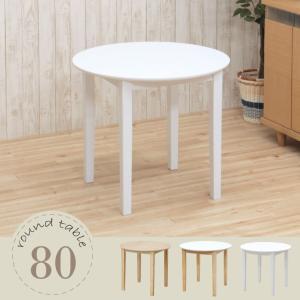 丸テーブル 幅80cm ac2-360 ホワイト 白色 クリア クリアホワイト色 丸 円 テーブル 円卓 丸型 北欧 モダン シンプル 木製 コンパクト kuros meri 2k-1 th|takara21