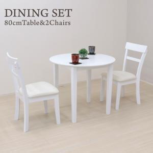ホワイト 丸テーブル ダイニングセット 3点セット ac80-3-ab360wh ホワイトインテリア 白色 2人用 シンプル かわいい カフェ風 11s-2k so|takara21