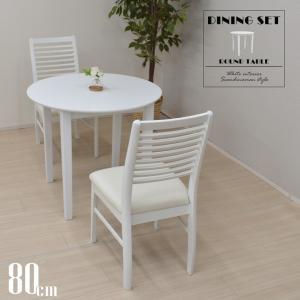 丸テーブル ダイニング3点セット ホワイト色 幅80cm 2人用 ac80-3-beti360wh 3点セット シンプル コンパクト 単身 北欧風 モダン 食卓セット 11s-2k so hr|takara21
