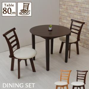 丸テーブル ダイニングテーブルセット 3点セット 回転チェア 2脚 ac80-3-kar371 省スペース 北欧風 ラウンドテーブル モダン 2人用 シンプル 8s-2k hr so|takara21