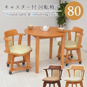 ダイニングテーブルセット 3点セット 丸テーブル 80cm 2人 ac80-3-kureo360 ライトブラウン ミドルブラウン キャスター付き 回転椅子 肘掛 北欧 モダン 木製 12|takara21