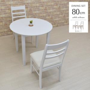 丸テーブル ダイニングセット 3点セット 幅80cm ホワイト ac80-3-kurosu371wh 白色 2人掛け 丸 丸型 円形 円型 円  アウトレット 11s-2k hr so|takara21