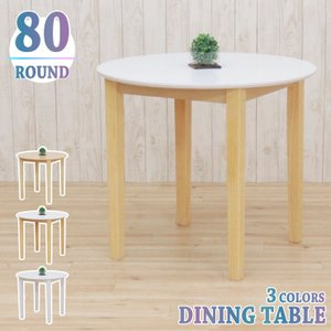 丸テーブル ac80-360cw 80cm ダイニングテーブル クリア ナチュラル 白木 ホワイト 白色 円卓 円 円形 2s-1k-179 th hg|takara21