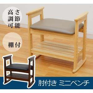 玄関 ベンチチェア 肘付きスツール W-5H-164 ナチュラル ブラウン色 木製 選べる2色 高さ調節可能 2s-1k-113-kr|takara21
