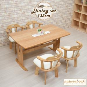 アウトレット ダイニングテーブルセット 5点セット 幅135cm 木製 回転椅子 肘掛け 4人用 ナチュラルオーク色/NA-OAK bist135-5-360ok-out 19s-3k sls80hr|takara21