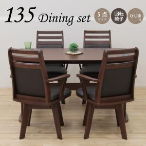 ダイニングテーブルセット 回転椅子 5点セット 4人用 幅135cm bist135-5-rio360dbr ひじ掛け ダークブラウン色 木製 シンプル アウトレット 22s-3k hg|takara21