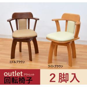 アウトレット 肘付きダイニングチェア  回転チェア 椅子 2脚入   morisu-360 ミドルブラウン ライトブラウン アームチェア 木製 コンパクトタイプ 161|takara21