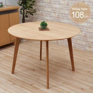 アウトレット 幅108cm ダイニング 丸テーブル オーク材 4本脚 cote108-351ok ナチュラル ダイニングテーブル 北欧 シンプル カフェ 木製 4人用 5s-1k-240 so|takara21