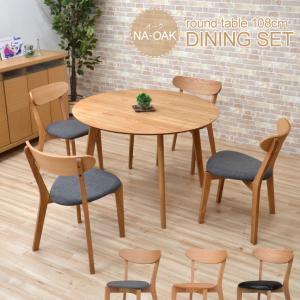 アウトレット 丸テーブル 幅107cm ダイニングテーブル 5点セット オーク材 cote107-5-359 ナチュラル色 4本脚  北欧 4人掛け 木製 シンプル  5|takara21