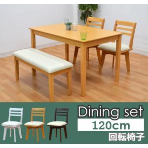 選べる3色 120 ダイニングテーブルセット4点 ベンチ 回転椅子 ac120-4ben-kent371  ダイニングセット 4人掛け 北欧 アウトレット  161|takara21