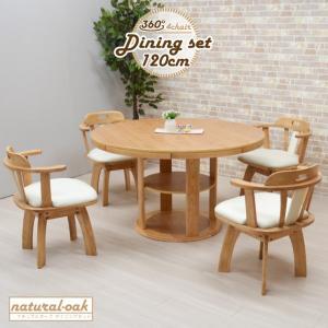 ダイニングテーブルセット 丸テーブル 5点セット 回転椅子 幅120cm 木製 ナチュラルオーク色 棚付き fk120-5-bist360ok 4人掛け アウトレット 19s-3k hr takara21