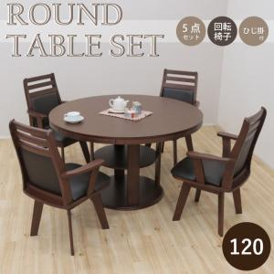 ダイニングテーブルセット 5点セット fk120-5-rio360dbr 4人 120cm 丸テーブル 棚付 円卓 回転椅子 肘付 北欧 木製 ハイバック furnk|takara21