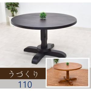 和風 ダイニングテーブル 丸テーブル fuget110-360 110cm 丸 円卓 うずくり うづくり仕上げ 和室 アジアン  食卓 食堂 アウトレット 7s-3k m815nk so takara21
