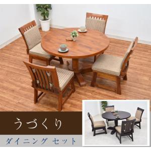 和風 ダイニングテーブルセット 丸テーブル 5点セット fuget110-5-360 110 丸  回転椅子 4脚  うづくり 4人用 和室  アウトレット 27s-7k s80nk takara21
