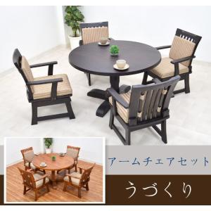 アウトレット 和風 丸テーブル ダイニングテーブルセット 5点セット fuget110-5arm-360 110 肘付 回転椅子 4脚 うづくり うずくり 和室 4人 34s-7k s80nk|takara21