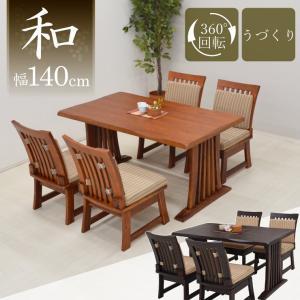 和風 うずくり ダイニングテーブルセット 140 5点セット イス4 fuget140-5-360 ダイニングセット  4人掛け うづくり アウトレット 27s-6k s80nk|takara21