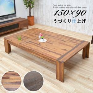 150cm ローテーブル 座卓 had-150za-355 うづくり ビンテージ風 アカシア 木製 ダイニング リビング センターテーブル 和風 和室 hado so takara21