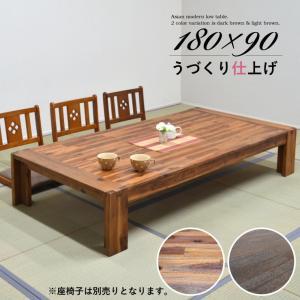 180cm ローテーブル 座卓 had-180za-355 うづくり ビンテージ風 アカシア 木製 ダイニング リビング センターテーブル 和風 和室 hado so|takara21