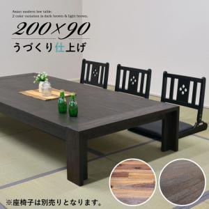 200cm ローテーブル 座卓 had-200za-355 うづくり ビンテージ風 アカシア 木製 ダイニング リビング センターテーブル 和風 和室 hado takara21