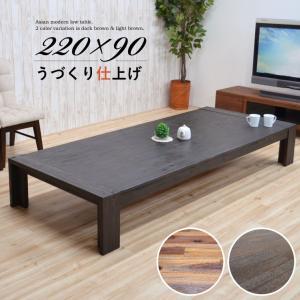 220cm ローテーブル 座卓 had-220za-355 うづくり  ビンテージ風 アカシア 木製 ダイニング リビング センターテーブル 和風 和室 hado takara21