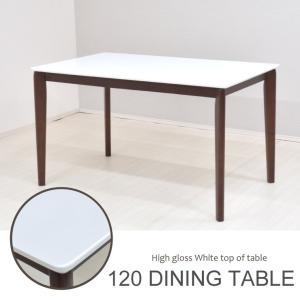 ダイニングテーブル 幅120cm ハイグロス天板 hg120-360 ホワイト/ダークブラウン 白色 北欧 モダン 鏡面仕上げ  アウトレットの写真