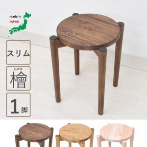 受注生産品 注文から約30日 スタッキングスツール 1脚入り スリム脚 hinoki-1st-178s ひのき材 丸型 木製 北欧 椅子 チェア イス スタッキング|takara21