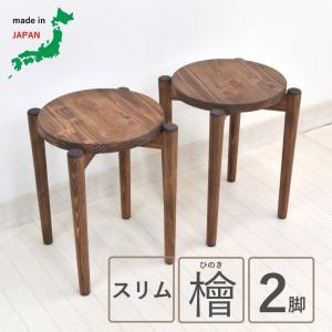 受注生産品 注文から約30日 スタッキングスツール 2脚入り スリム脚 イオリ色 hinoki-2st-178s ひのき材 丸型 木製 北欧 椅子 チェア イス スタッキング|takara21