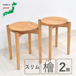 受注生産品 注文から約30日 スタッキングスツール 2脚入り スリム脚 コルク色 hinoki-2st-178koruku  ひのき材 丸型 木製 椅子 チェア イス スタッキング|takara21