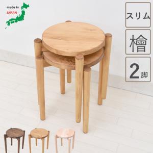 受注生産品 注文から約30日 スタッキングスツール 2脚入り スリム脚 hinoki-2st-178s ひのき材 丸型 木製 北欧 椅子 チェア イス スタッキング|takara21
