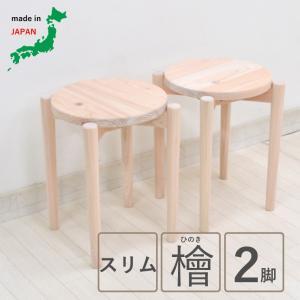 受注生産品 注文から約30日 スタッキングスツール 2脚入り スリム脚 白木色 hinoki-2st-178siraki  ひのき材 丸型 木製 北欧 椅子 チェア イス スタッキング|takara21