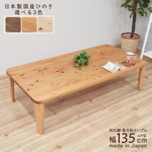 受注生産品 座卓 折りたたみ 長方形テーブル 完成品 幅135cm 国産 hinoki135kaku-178 木製 日本製 ひのき材 ちゃぶ台 和 シンプル 3s-1k-218 hr th takara21