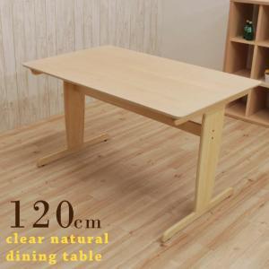 ダイニングテーブル クリア塗装 幅120cm hp120-371 白木 木製 T脚 2本足 食卓 リビング テーブル 机 アウトレット 3s-1k so takara21