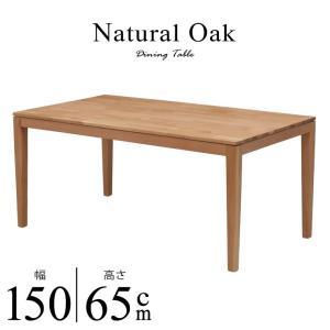 セミオーダー 脚カット ダイニングテーブル 高さ65cm 幅150cm ナチュラルオーク色 4人掛け用 kapuri150-351-h65 木製 天然木 カフェ風 7s-1k-260 roza hr so takara21