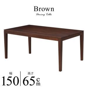 セミオーダー ダイニングテーブル 低め 高さ65cm 幅150cm ブラウン色 4人掛け用 kapuri150-351br-h65 木製 天然木 オーク材 食卓 7s-1k-260 roza hr so takara21