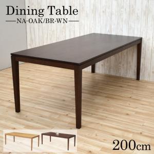 ダイニングテーブル 幅200cm 6 7 8人掛け ナチュラルオーク 木製 長方形 kapuri200-351 天然木 カフェ風 大人数 食卓 机 アウトレット 9s-1k-317 roza hr hg takara21