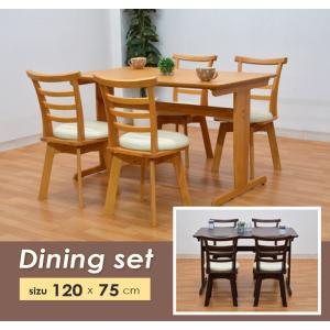 120cm ダイニングテーブルセット 5点セット cl120-5-kar371 回転椅子 チェア ダークブラウン色 ナチュラル色 4人掛け 北欧風 アウトレット ss|takara21