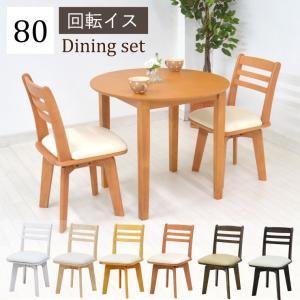 丸テーブル ダイニングテーブルセット 3点 ac80-3-kent371 2人掛け ダイニングセット 回転椅子 イス 選べる6色  161|takara21