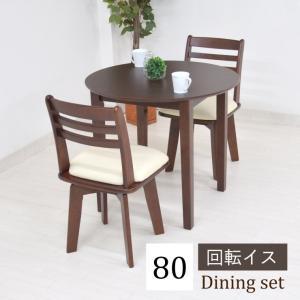 丸テーブル ダイニングテーブル セット 3点 ac80-3-kent371dbr  2人掛け  ダイニングセット 回転椅子 イス ダークブラウン 161|takara21