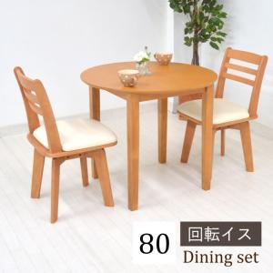 丸テーブル ダイニングテーブル セット 3点 ac80-3-kent371lbr 80cm 2人掛け  ダイニングセット 回転椅子 イス ライトブラウン 161|takara21