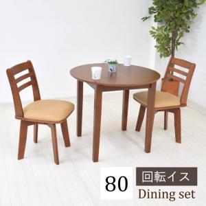 丸テーブル ダイニングテーブル セット 3点 ac80-3-kent371mbr 80cm ac2 2人掛け  ダイニングセット 回転椅子 イス ミドルブラウン 161|takara21