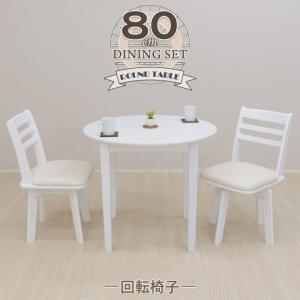 丸テーブル ダイニングテーブルセット 3点 幅80cm×80cm ホワイト色 白色 ac80-3-kent371wh 回転椅子 イス 2人掛け カフェ シンプル 木製 7s-2k hg|takara21