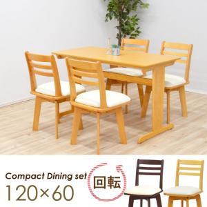 ダイニングテーブルセット 5点 幅120cm×60cm T脚 回転イス kt120-5-kent371 ダークブラウン色 ナチュラル色  コンパクト  4人用  360 アウトレット|takara21