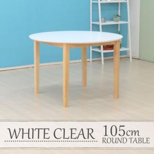 クリア塗装 丸テーブル ダイニングテーブル 4人掛 kurosu105-360 105cm ホワイト 白色 クリア ツートン 白木 丸 円 サークル木製 北欧 アウトレット 4s-1k so|takara21