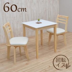 ダイニングテーブルセット 2人用 回転椅子 チェア クッション コンパクト 3点セット 白 北欧 kurosu60-3-hop371 360 kent  食卓  モダン アウトレット 7s-2k nk|takara21