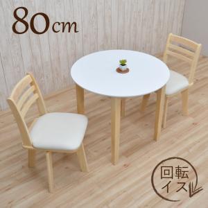 丸テーブル ダイニングテーブルセット 2人用 回転椅子 チェア クッション 3点セット 白 80cm 北欧 kurosu80-3-hop371 360 kent アウトレット 7s-2k nk|takara21
