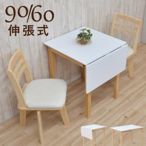ダイニングテーブルセット 2人用 伸縮 伸長式 回転椅子 クッション 3点セット 白 90/60 kurosu90bata-3-hop371 360 kent  北欧 モダン アウトレット 7s-2k nk|takara21