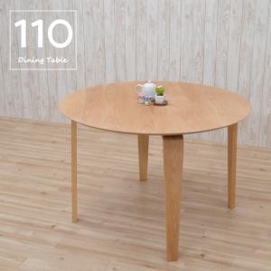 丸テーブル ダイニングテーブル 幅110cm 木製 ナチュラルオーク色 marut110-351ok 北欧風 4人掛け用 カフェ風 モダン シンプル 木目 アウトレット 5s-2k so hr|takara21