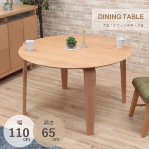 受注生産 ダイニングテーブル 丸テーブル 幅110cm marut110-351ok-h65 4人 ナチュラルオーク色/NA-OAK 円 北欧 テーブル お届けまでに約20日 組立品 5s-2k so|takara21