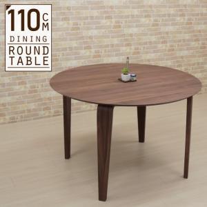 ダイニングテーブル 丸テーブル 幅110cm ウォールナット marut110-wn-351 ウッドダイニング 円 丸 円卓 ラウンド テーブル アウトレット 6s-2k hr so|takara21